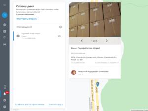 ГЛОНАСС/GPS-мониторинг грузовонлайн