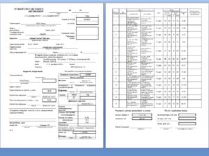 ГЛОНАСС/GPS-мониторинг транспорта, автоматическое заполнение путевых листов