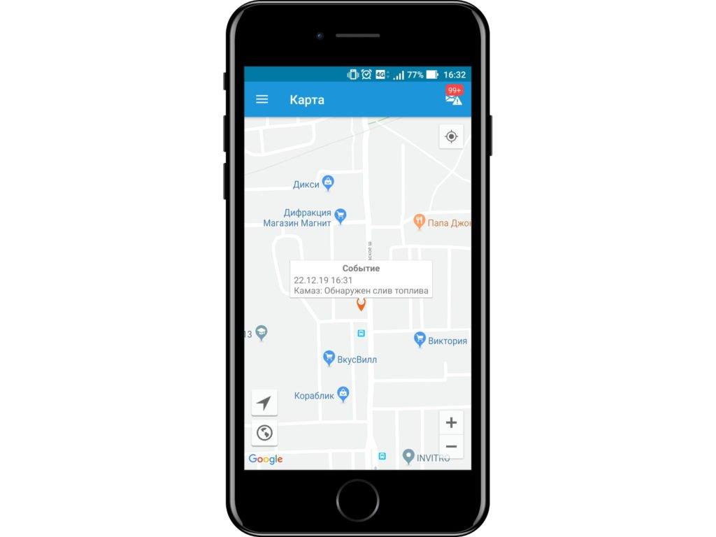 Оповещение о заправках и сливах топлива в мобильном приложении
