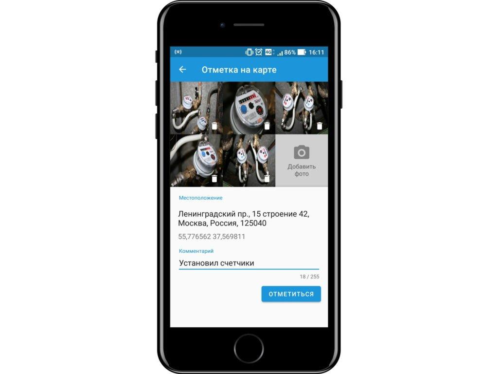 Фотоотчеты в системе GPS-мониторинга с помощью мобильного приложения
