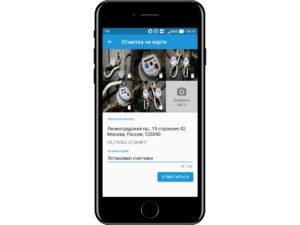 Мобильное приложение X-GPS Трекер отправка фотоотчета