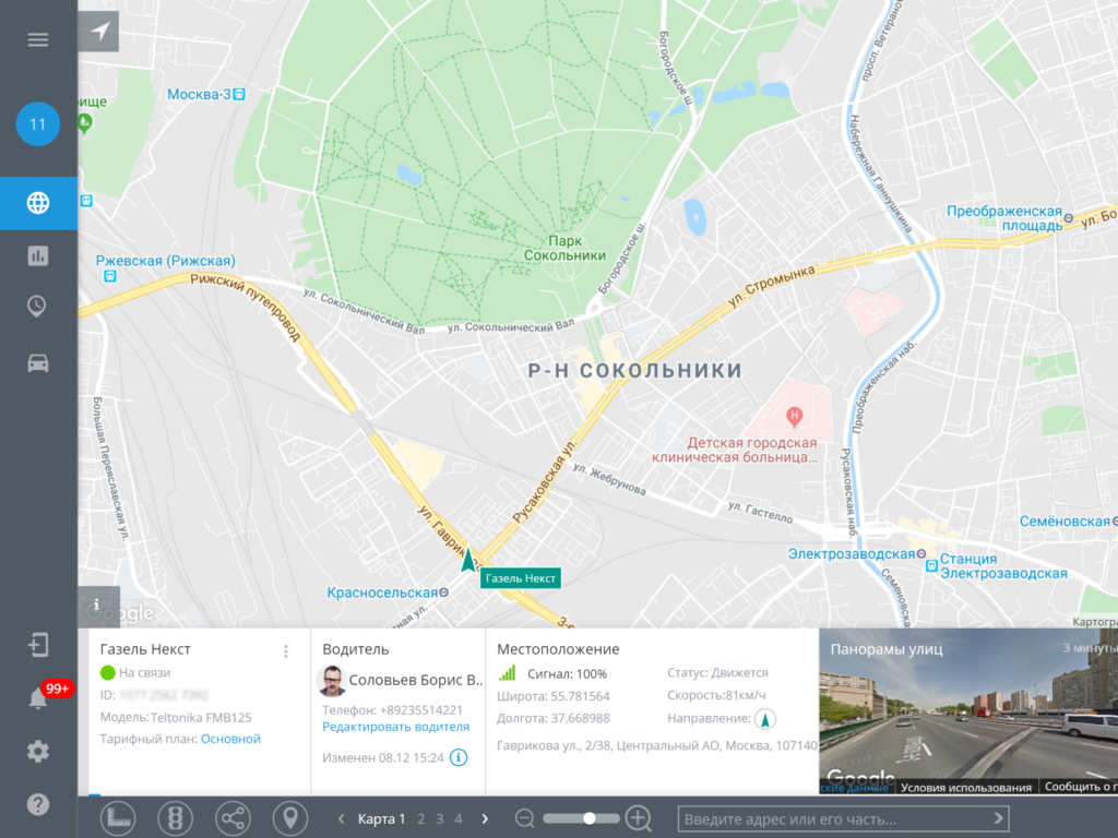 GPS-мониторинг онлайн, данные водителя