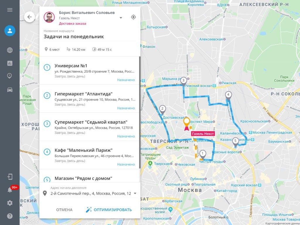 Оптимизация маршрута