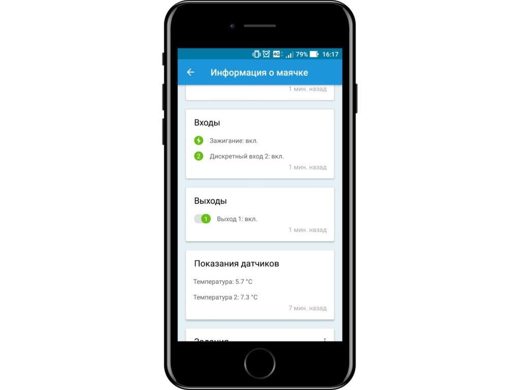 Контроль температуры груза в мобильном приложении