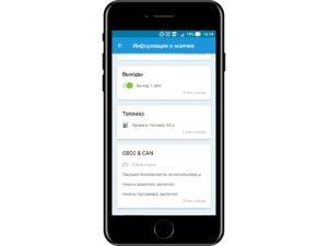 Контроль топлива из мобильного приложения