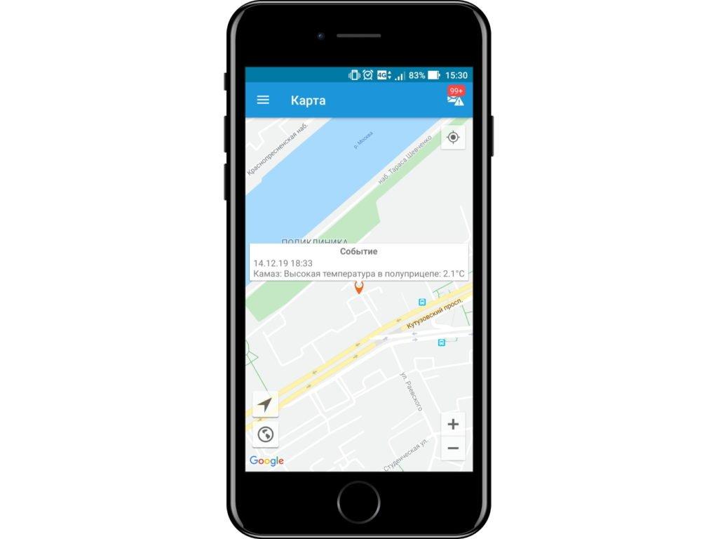 Оповещение о нарушении температурного режима в мобильном приложении